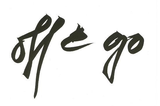 Logo Ofenkörper Off & Go Krotz Winkler OG